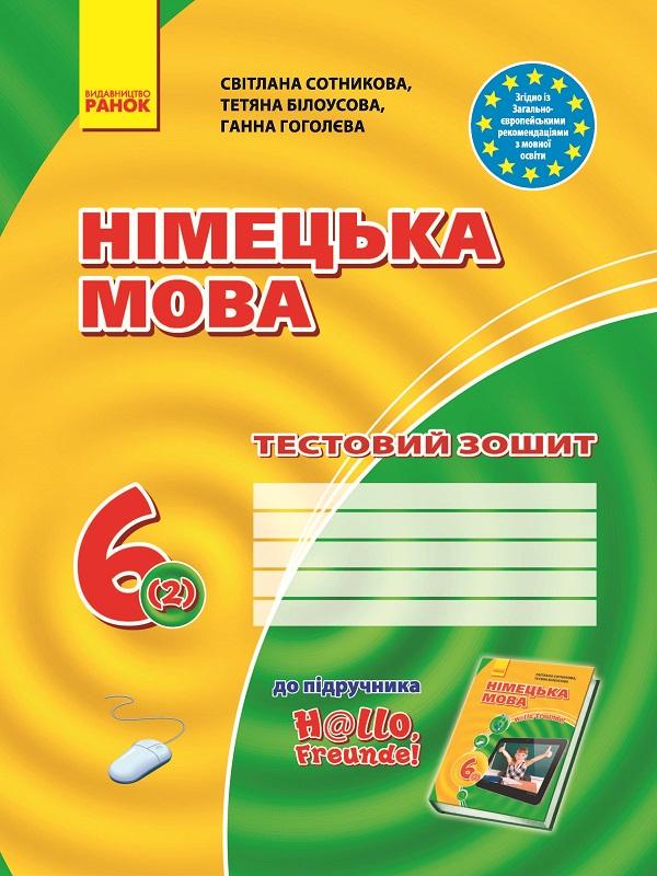 Тестовий зошит Німецька мова 6 клас Сотникова
