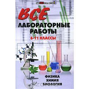 ГДЗ Лабораторні роботи Фізика, Хімія, Біологія 8 клас Серебряков, Базанова, Межжерін
