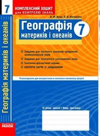 ГДЗ (відповіді, рішення) Географія Комплексний зошит контролю знань 7 клас