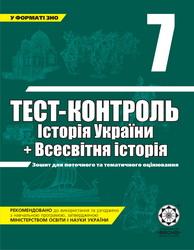 ГДЗ (відповіді) Тест-контроль Історія України 7 клас